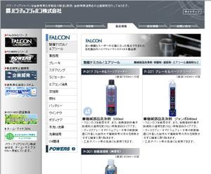 Falcon002