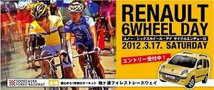S2012renault_race