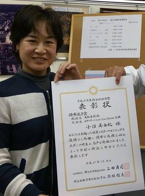 2015_onuma_jyusyou_01