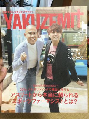 Yakugaku001