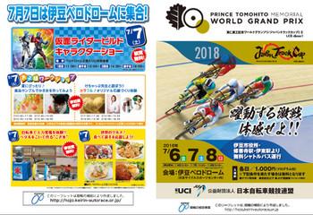 Japantrack2018